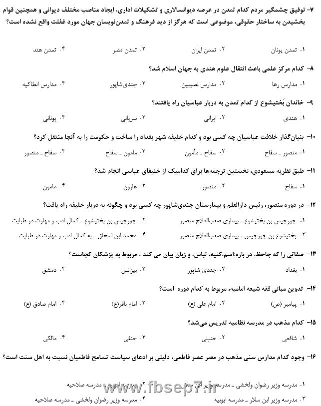 دانلود رایگان نمونه سوالات تستی تاریخ فرهنگ و تمدن اسلامی pdf
