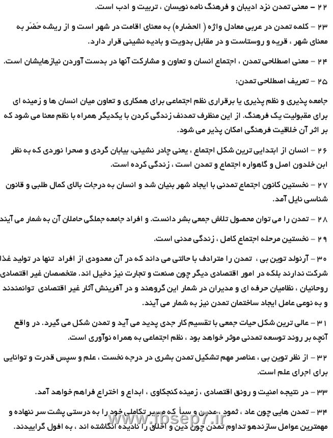 دانلود خلاصه کتاب تاریخ فرهنگ و تمدن اسلامی فاطمه جان احمدی pdf