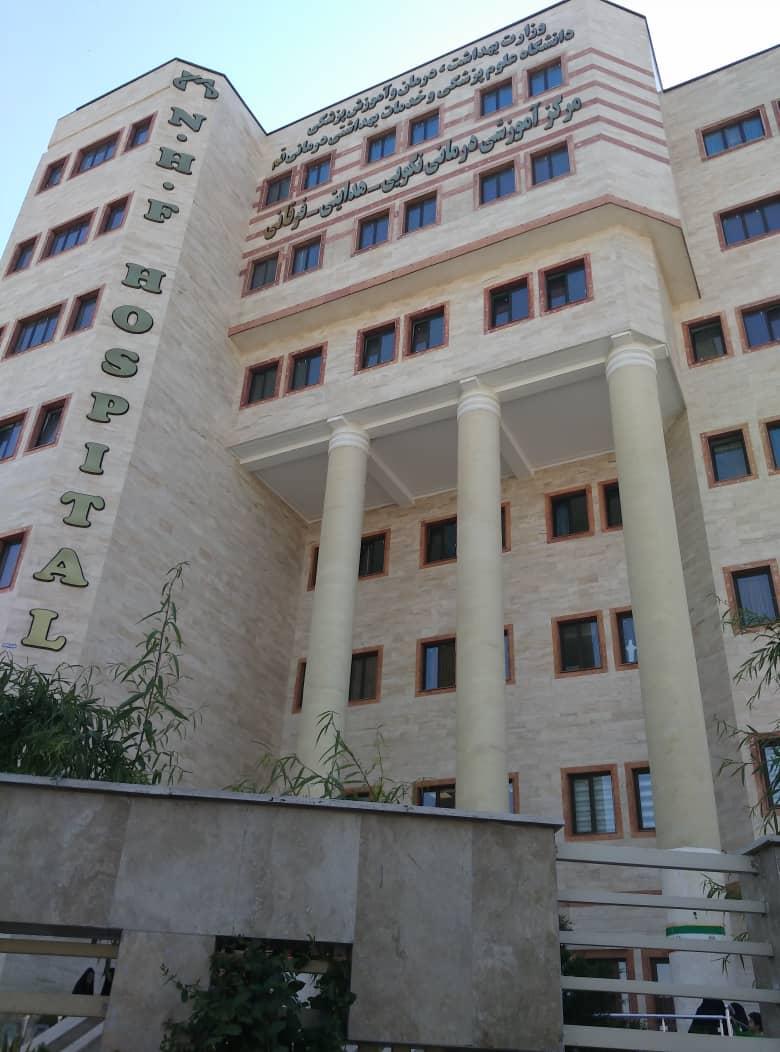 بیمارستان نیکویی قم. خیابان آذر