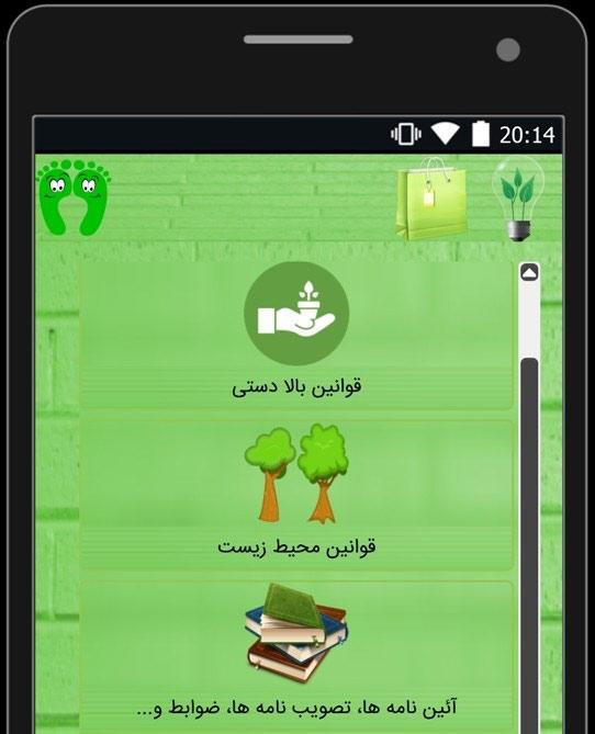 دانلود نرم افزار موبایل قوانین و مقررات محیط زیست