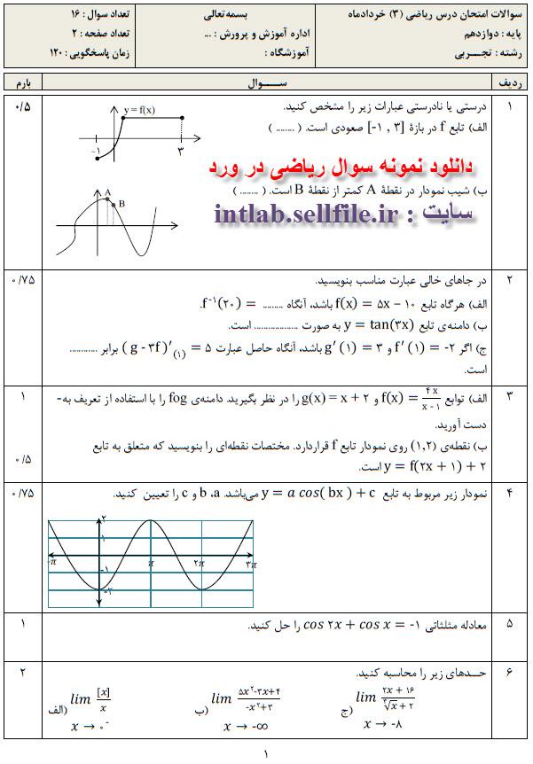 دانلود  نمونه سوال ریاضی دوازدهم تجربی نوبت دوم ورد و pdf