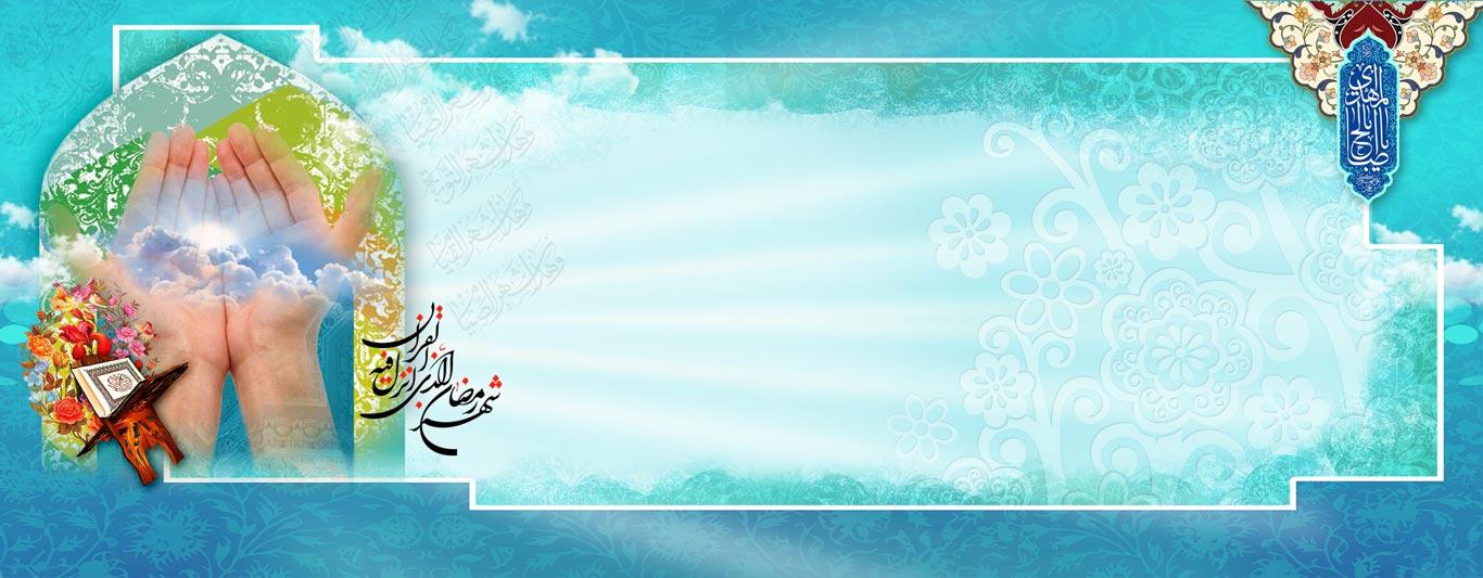 بنر تبریک حلول ماه مبارک رمضان