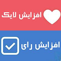 افزایش لایک و رای تلگرام