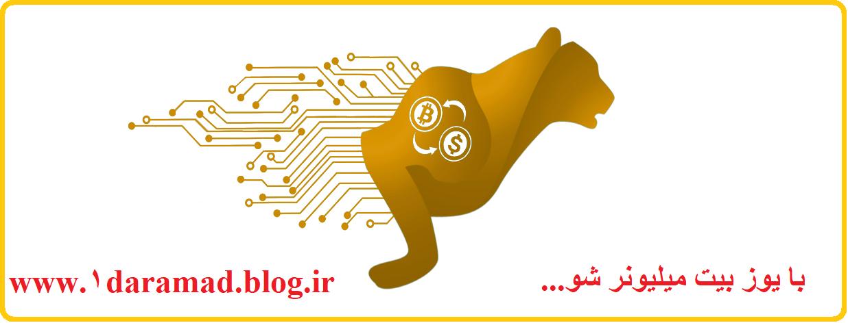 یوز بیت چیست+کسب درآمد با یوز بیت+yoozbit+make mony iran