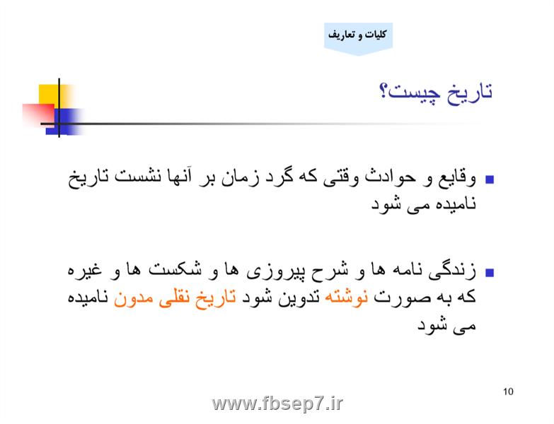 دانلود کتاب تاریخ تحلیلی اسلام دکتر علی اکبر حسنی