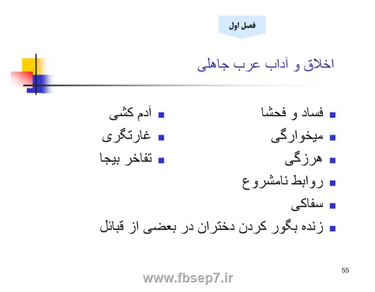 دانلود جزوه جزوه تاریخ تحلیلی صدر اسلام pdf رایگان