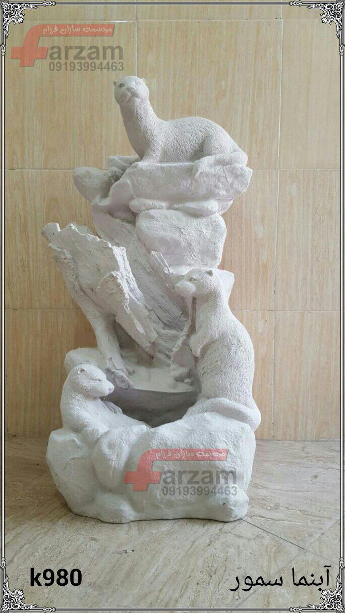 آبنما فایبرگلاس | ساخت مجسمه فایبرگلاس | مجسمه رزین