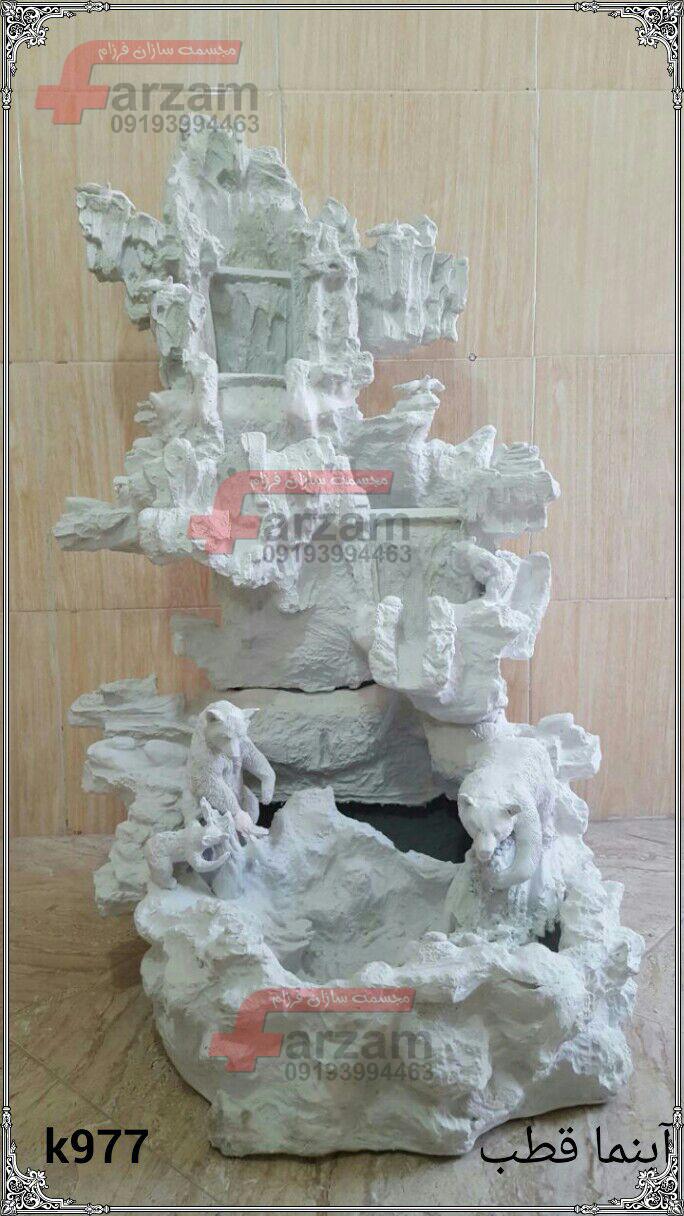 فروش آبنما فایبرگلاس | مجسمه فایبرگلاس | مجسمه پلی استر