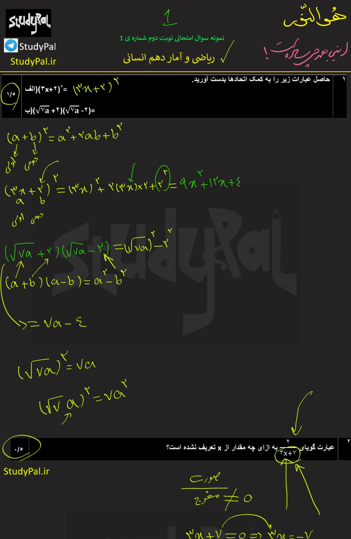 تصویر محیط ویدیو امتحان نوبت دوم ریاضی و آمار دهم انسانی
