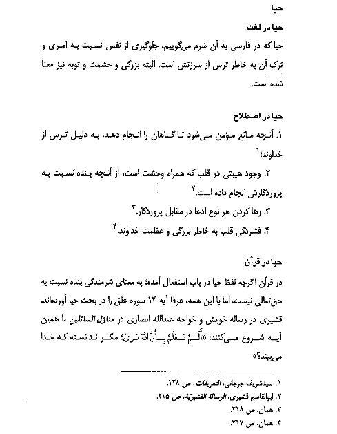 دانلود رایگان کتاب عرفان در اسلام پی دی اف ، دانلود کتاب عرفان عملی در اسلام pdf