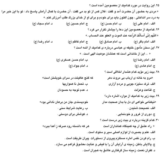 نمونه سوالات تستی و جزوه پاورپوینت سید حسین سید موسوی