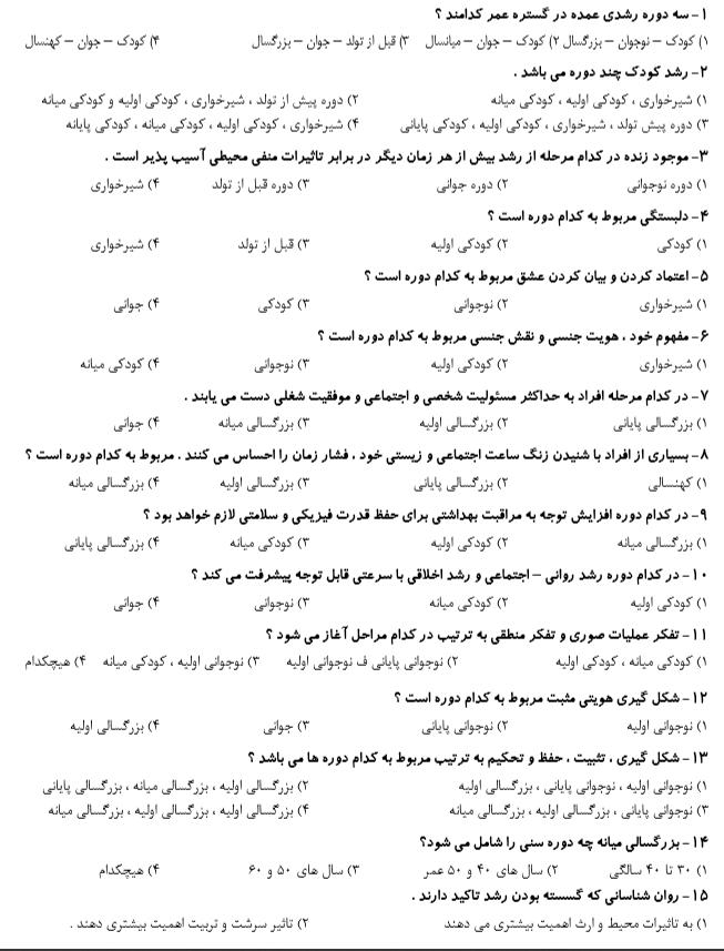 دانلود کتاب روانشناسی رشد لورابرک pdf