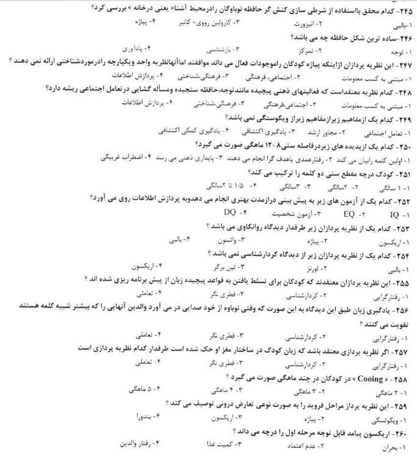 دانلود رایگان نمونه سوالات تستی روانشناسی لورابرک ترجمه یحیی سید محمدیpdf