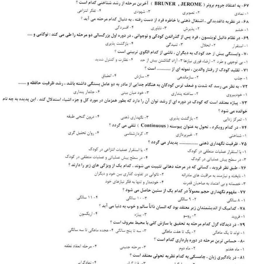 دانلود نمونه سوالات تستی روانشناسی لورابرک ترجمه یحیی سید محمدی