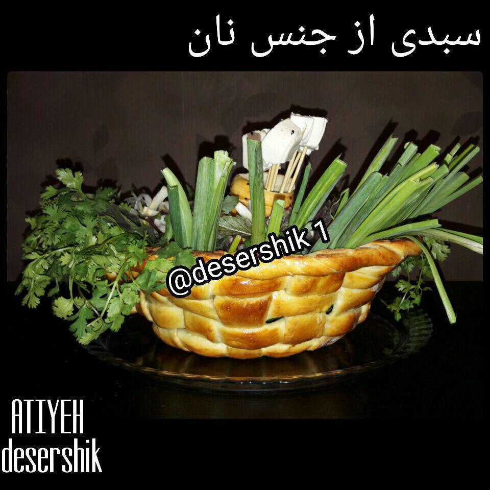 تزئین سبزی خوردن