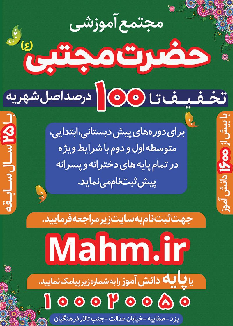 پیش ثبت نام پیش دبستانی دخترانه و پسرانه در مجتمع آموزشی حضرت مجتبی(ع) آغاز شد.