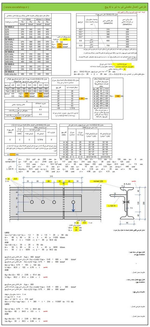 طراحی اتصال مفصلی تیر به تیر