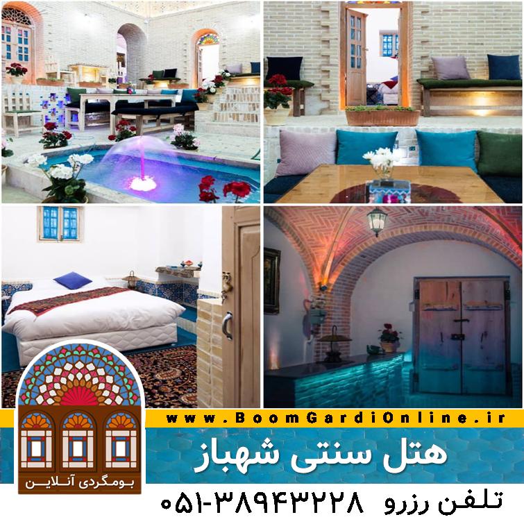 هتل سنتی شهباز کرمان