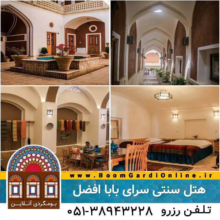 هتل سنتی سرای بابا افضل کاشان