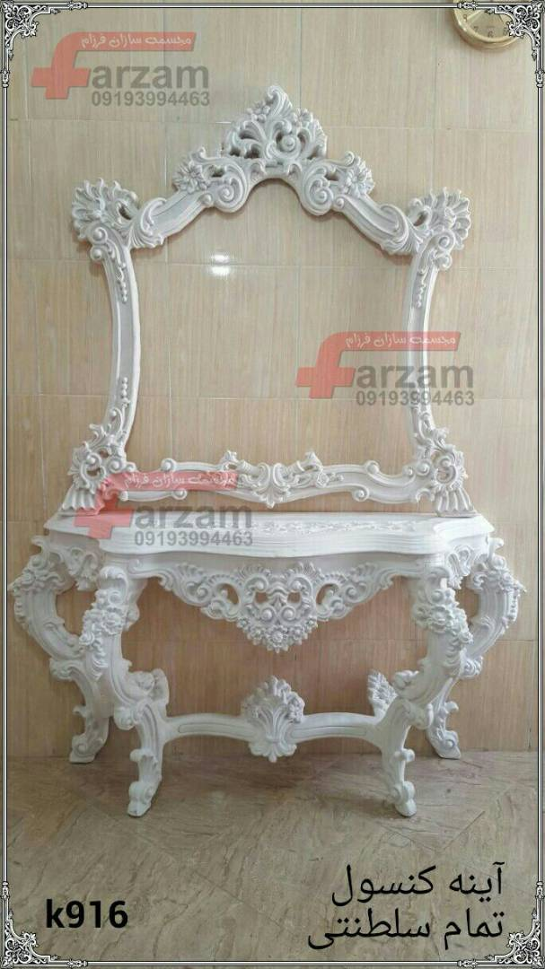 آینه کنسول تمام سلطنتی | تجهیزات ارایشگاه