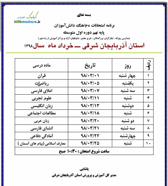 برنامه امتحانات پایه نهم خرداد ۹۸ (آذربایجان شرقی)