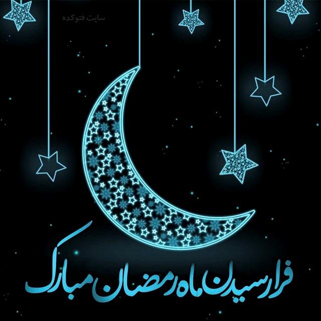 تبریک فرارسیدن ماه مبارک رمضان | مرکز آموزشی صدرا