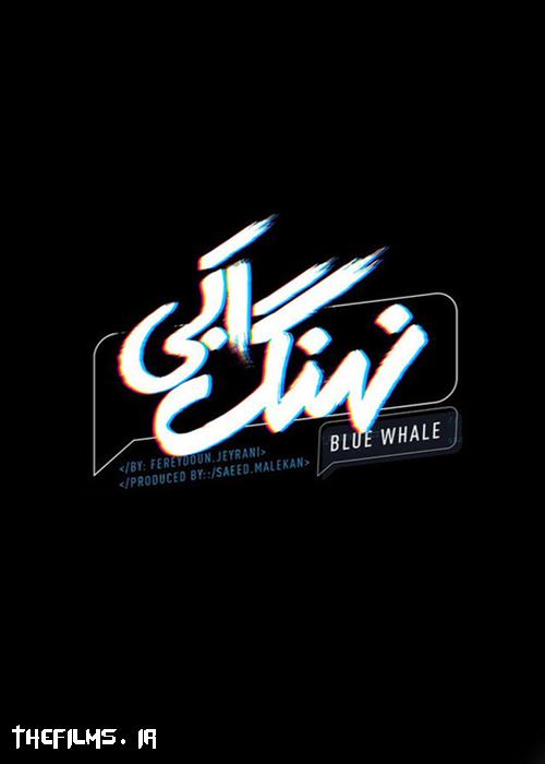 دانلود رایگان سریال نهنگ آبی