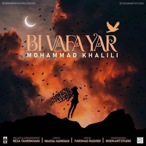 دانلود آهنگ جدید محمد خلیلی به نام بی وفا یار