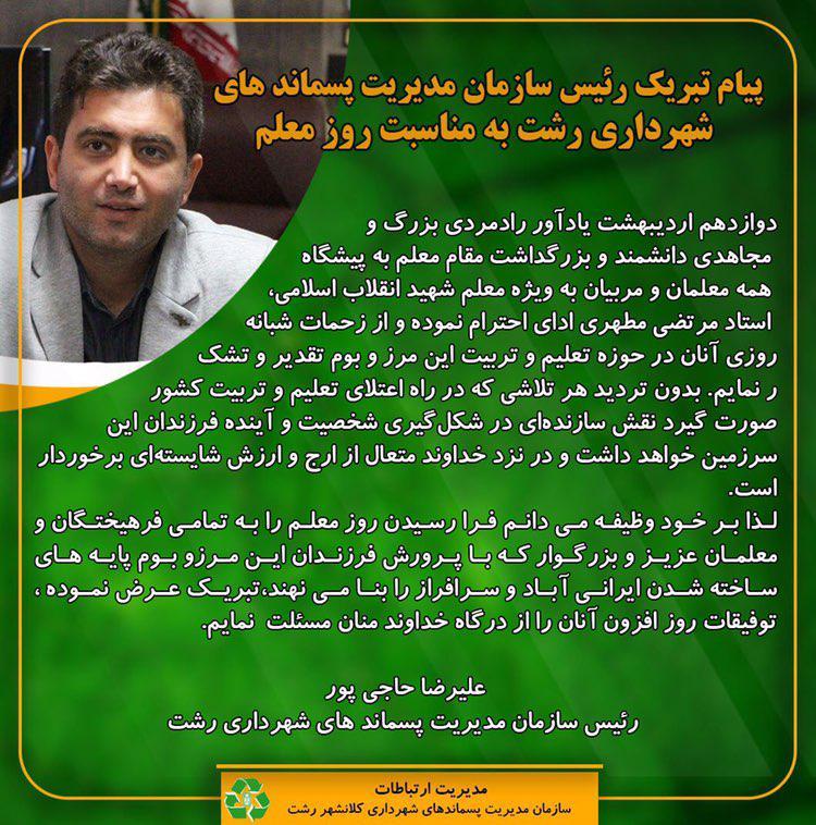 پیام تبریک رئیس سازمان پسماند های شهرداری رشت به مناسبت گرامی داشت روز معلم
