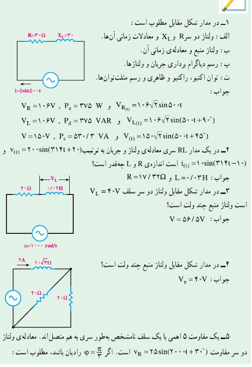 Untitled - حل تمرین کتاب مدارهای الکتریکی
