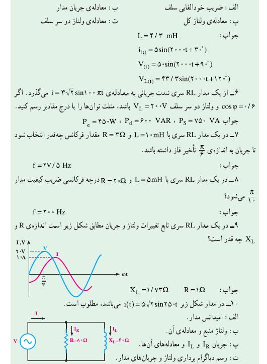 Untitled1 - حل تمرین کتاب مدارهای الکتریکی