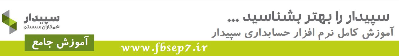 دانلود آموزش نرم افزار حسابداری سپیدار pdf