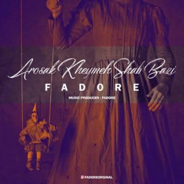 دانلود آهنگ جدید Fadore به نام عروسک خیمه شب بازی
