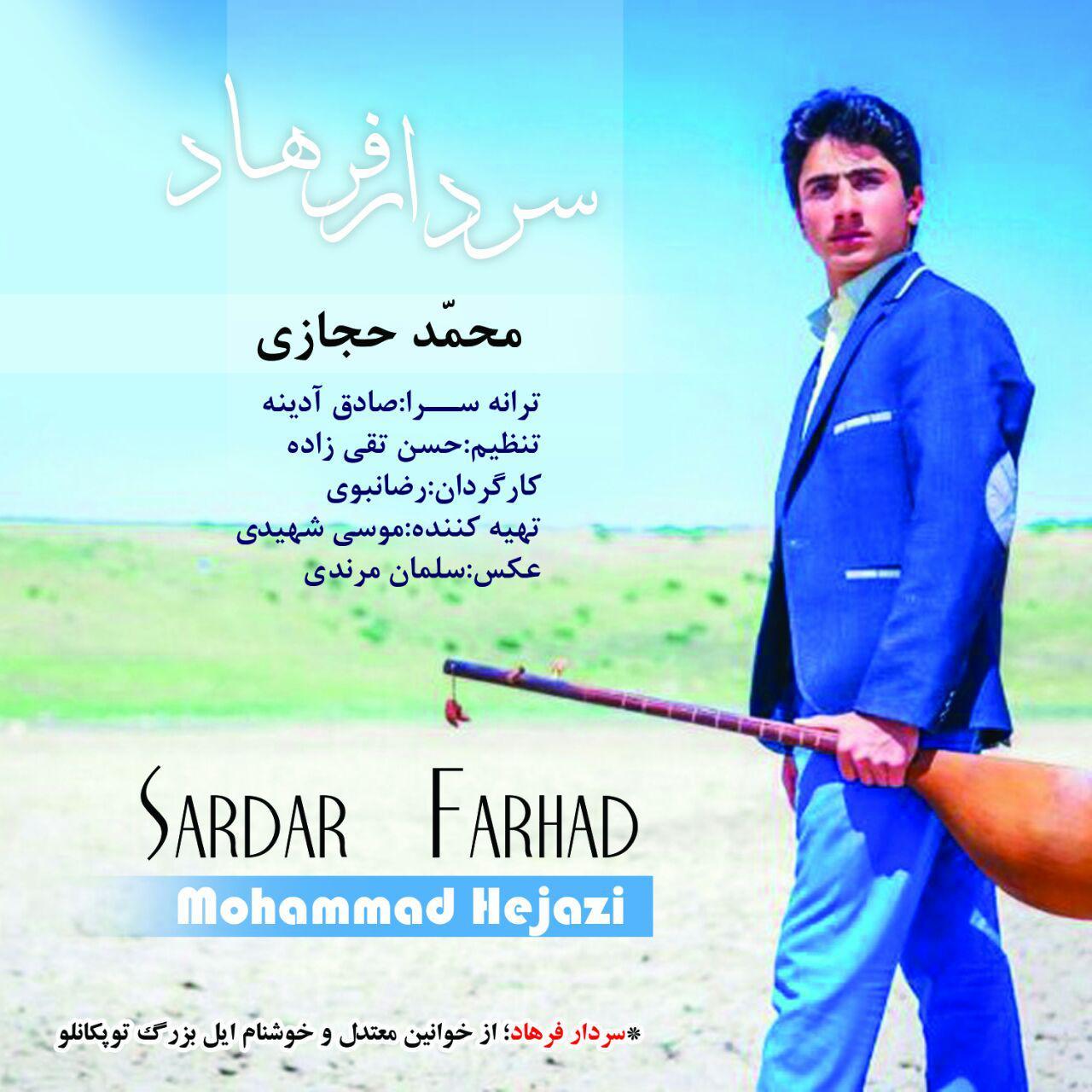 دانلود آهنگ جدید محمد حجازی به نام سردار فرهاد