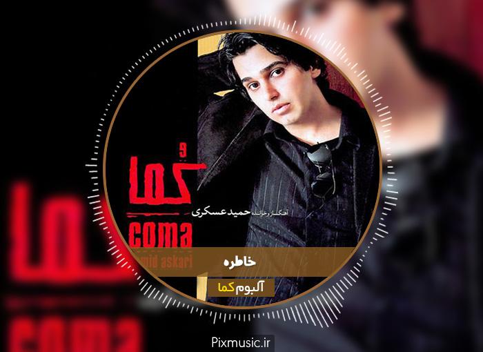 آکورد آهنگ خاطره از حمید عسکری