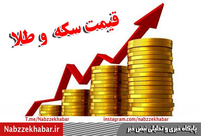 نرخ سکه و طلا در بازار رشت امروز ۲۹ اردیبهشت ۹۸