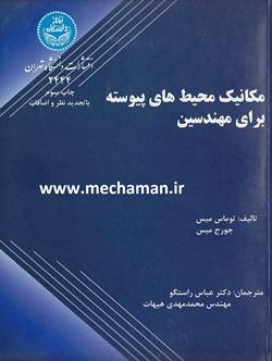 دانلود رایگان کتاب مکانیک محیطهای پیوسته برای مهندسین میس فارسی