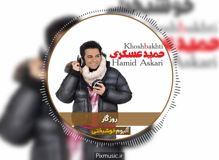 آکورد آهنگ روزگار از حمید عسکری
