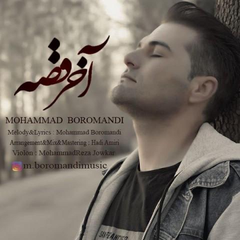 دانلود آهنگ جدید محمد برومندی به نام آخر قصه