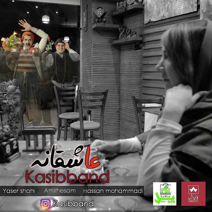 http://s8.picofile.com/file/8361503218/10Kasib_Band_Asheghaneh.jpg