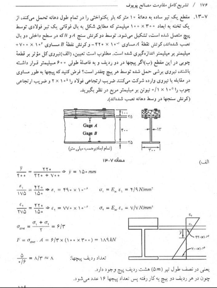 کتاب استحکام مواد مهندس مجید بو جاریان پی دی اف