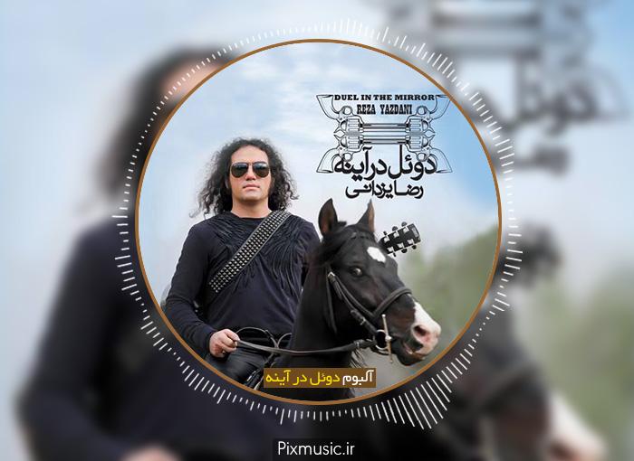 دانلود آلبوم دوئل در آینه از رضا یزدانی
