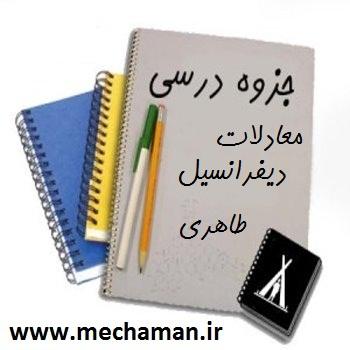 دانلود رایگان جزوه معادلات دیفرانسیل دکتر طاهری