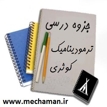 دانلود رایگان جزوه ترمودینامیک 1 دکتر کوثری دانشگاه تهران