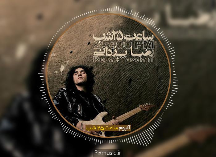 دانلود آلبوم ساعت 25 شب از رضا یزدانی