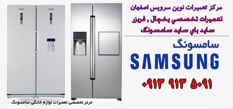 تعمیر یخچال سامسونگ در اصفهان