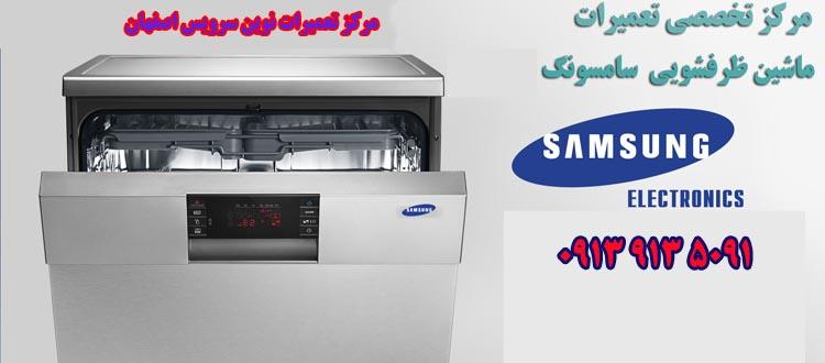 نمایندگی تعمیرات ماشین ظرفشویی سامسونگ اصفهان