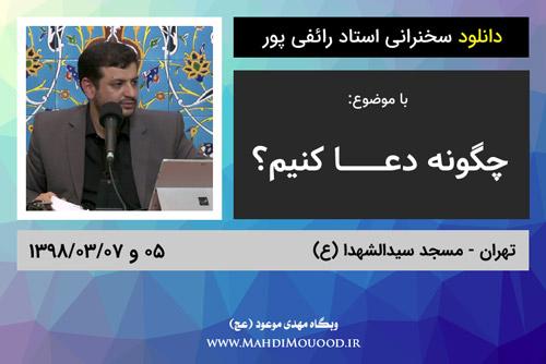 دانلود سخنرانی استاد رائفی پور با موضوع چگونه دعا کنیم؟ - تهران - 05 و 1398/03/07 - (صوتی + تصویری)