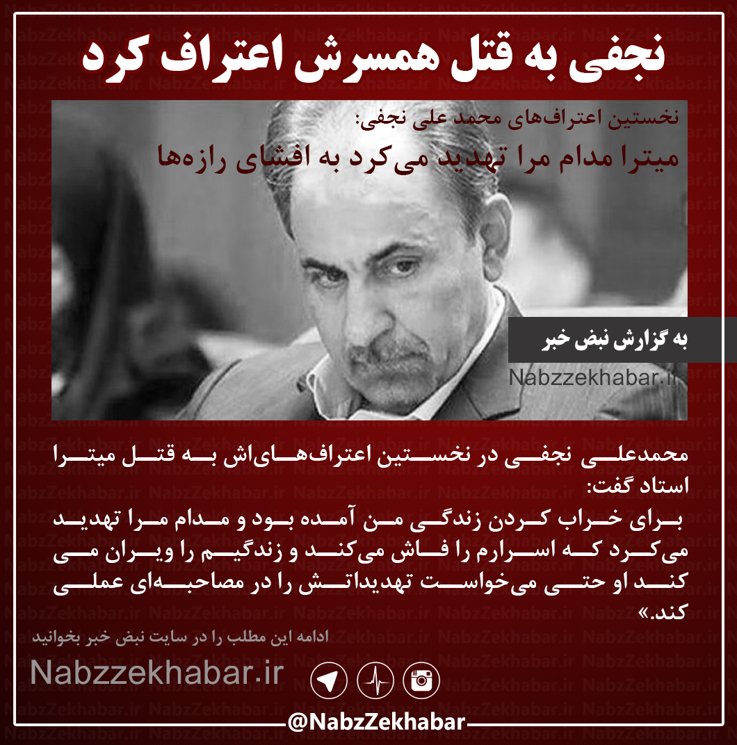 نجفی به قتل همسرش اعتراف کرد