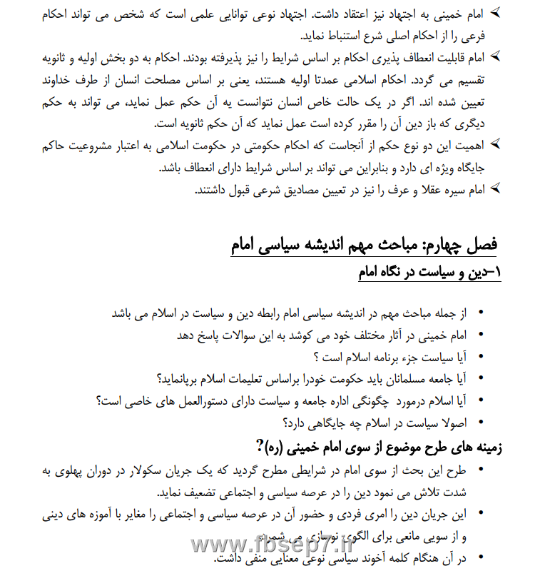 دانلود رایگان جزوه خلاصه کتاب اندیشه سیاسی امام خمینی ره pdf یحیی فوزی